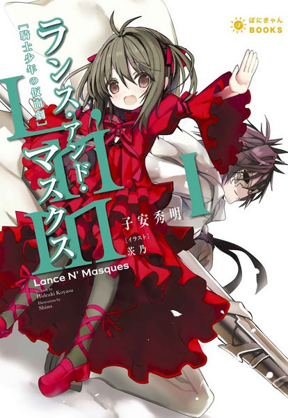 Lance-N-Masques-Anime-Announced-Cover-1