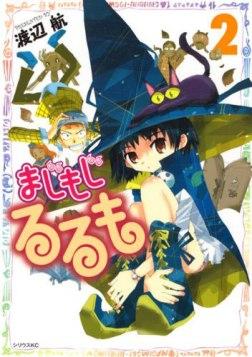 Majimoji Rurumo Anime Announced Cover 2