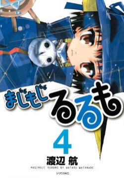 Majimoji Rurumo Anime Announced Cover 4