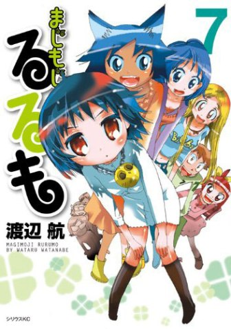 Majimoji Rurumo Anime Announced Cover 7