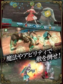 Final Fantasy Agito Image 1