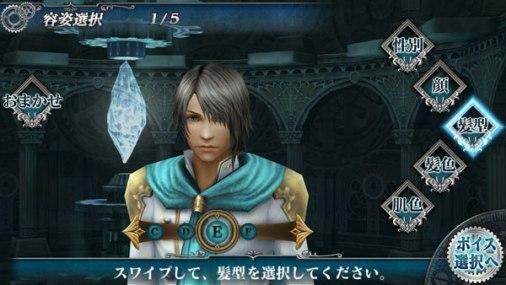 Final Fantasy Agito Screen 1