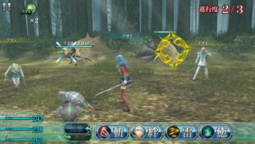 Final Fantasy Agito Screen 10