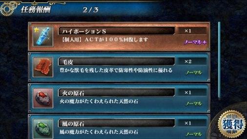 Final Fantasy Agito Screen 11