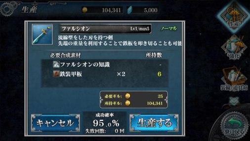 Final Fantasy Agito Screen 12