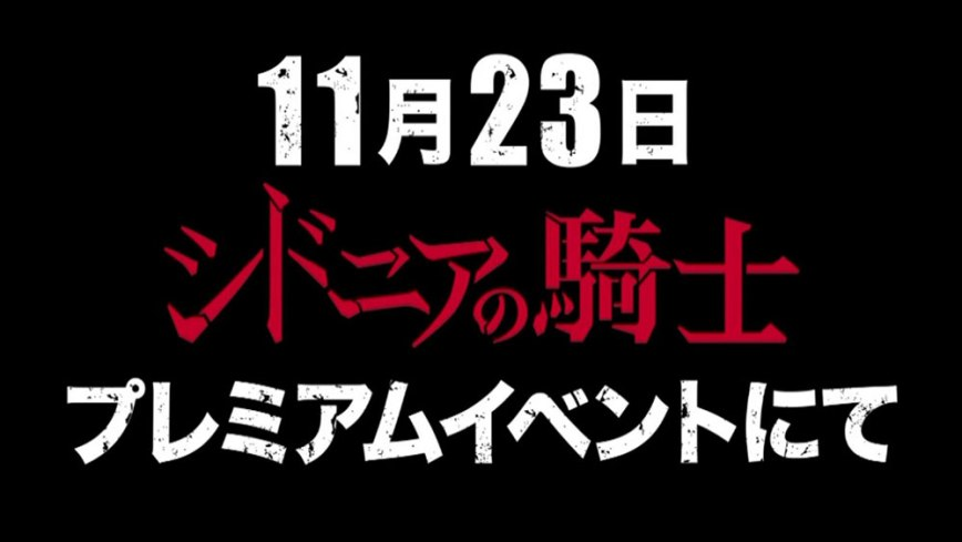 Knights-of-Sidonia-Season-2-Announcement-Image-3