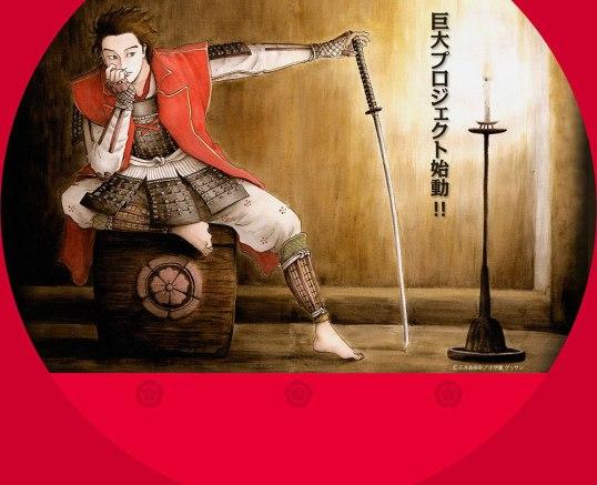 Nobunaga Concerto Visual