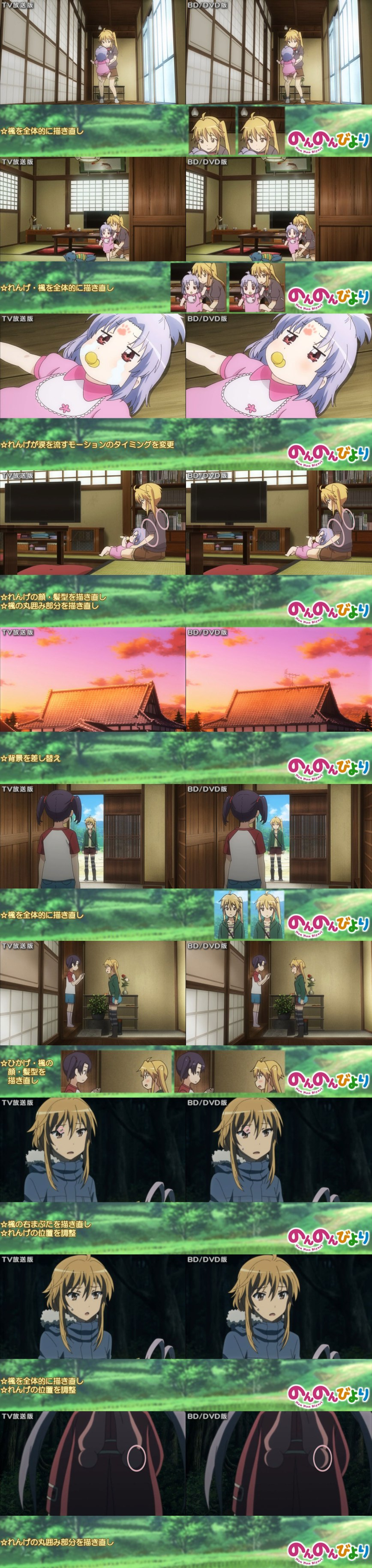 Non Non Biyori TV Blu Ray Comparison 3