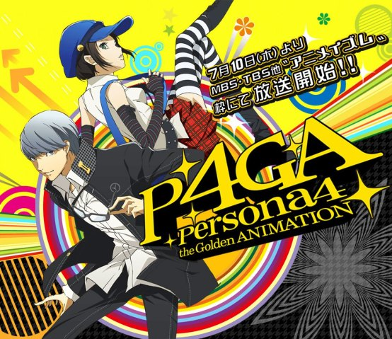 Persona 4 The Golden Animation Visual 2