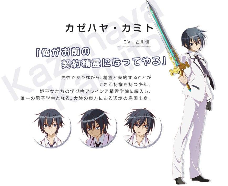Seirei Tsukai no Blade Dance Character Design Kamito Kazehaya