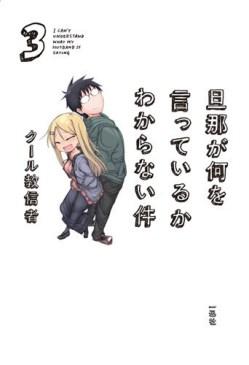 Danna-ga-Nani-o-Itteiru-ka-Wakaranai-Ken-Volume-3