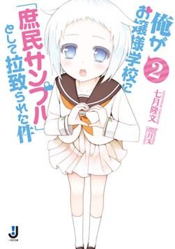 Ore-ga-Ojou-sama-Gakkou-ni-Shomin-Sample-Toshite-Rachirareta-Ken-Vol-2