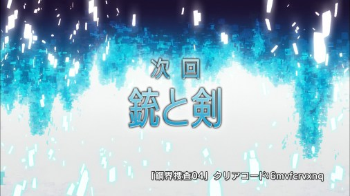 Sword Art Online II Episode 4 Screenshot 49