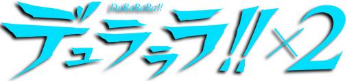 Durarara!!x2-Logo-v2