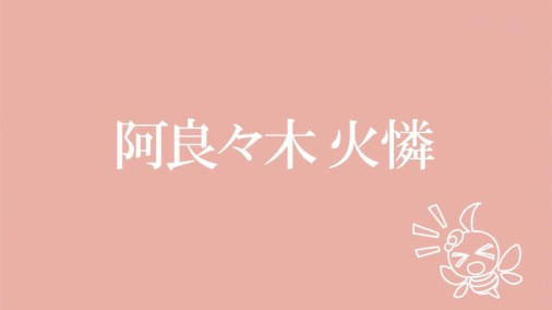 Hanamonogatari Screenshot 43