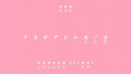 Hanamonogatari Screenshot 7