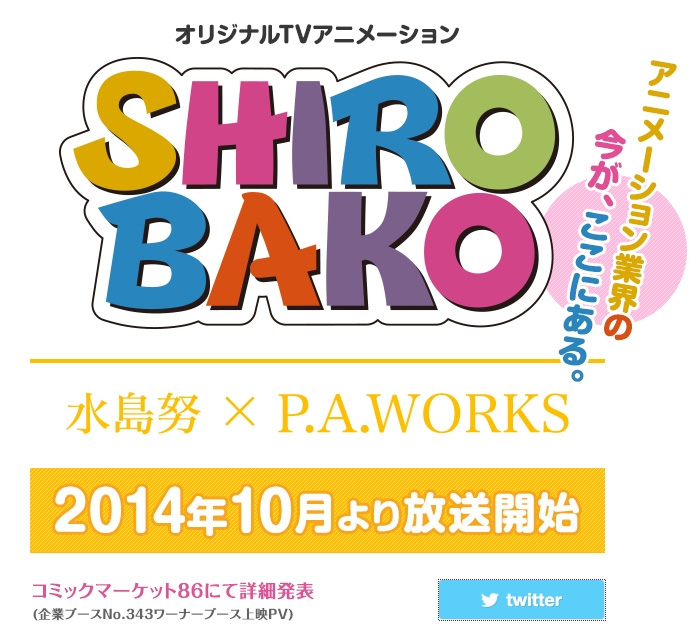 Shirobako-Announcement-image