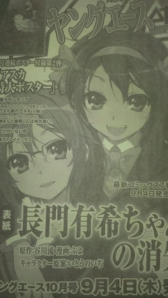 The-Disappearance-of-Nagato-Yuki-Chan-Anime-Announcement