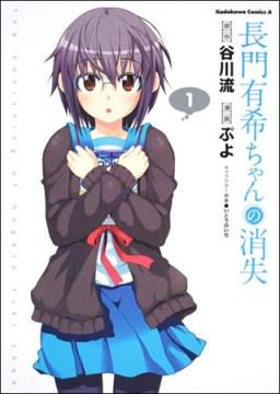 The-Disappearance-of-Nagato-Yuki-Chan-Manga-Vol-1-Cover