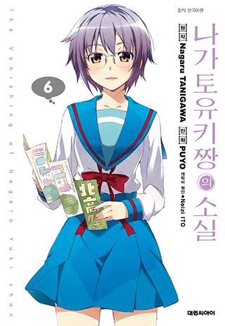 The-Disappearance-of-Nagato-Yuki-Chan-Manga-Vol-6-Cover