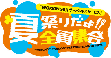 Working!!-&-ServicexService-Summer-Festa-Logo