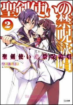 Seiken-Tsukai-no-World-Break-Light-Novel-Vol-2-Cover
