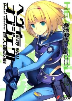 Heavy-Object-Light-Novel-Vol-3-Cover