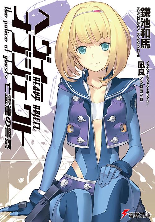 Heavy-Object-Light-Novel-Vol-7-Cover