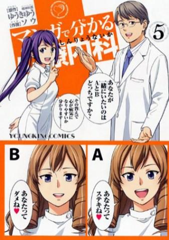 Manga-de-Wakaru-Shinryou-Naika-Vol-5-Cover