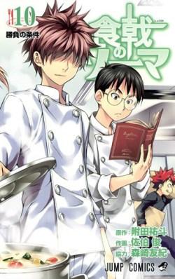 Shokugeki-no-Souma-Manga-Vol-10-Cover