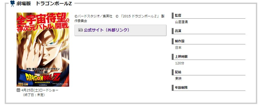2015-Dragon-Ball-Z-Film-Date-+-Runtime-Listing