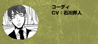 Gangsta.-Anime-Cast-Cody-Balfour