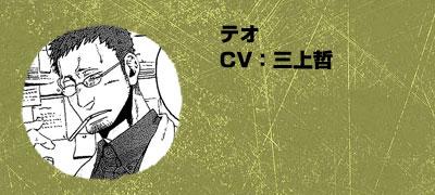 Gangsta.-Anime-Cast-Dr.-Theo