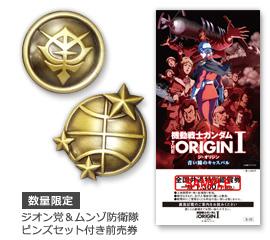 Gundam-The-Origin---Aoi-Hitomi-no-Casval-Advance-Ticket