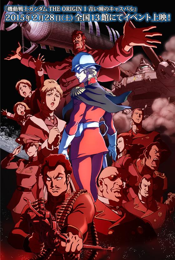 Gundam-The-Origin---Aoi-Hitomi-no-Casval--Visual-02