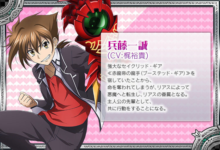 High-School-DxD-New-Fight-Character-Issei-Hyoudou