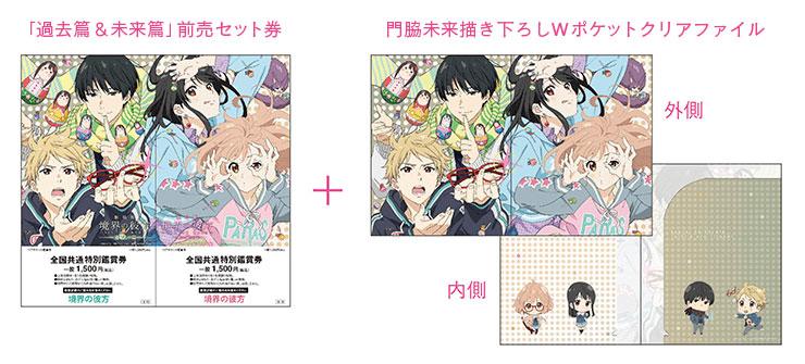 Kyoukai-No-Kanata-Ill-Be-Here-Ticket-2