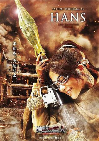 Live-Action-Attack-on-Titan-Film-Character-Hanji-2