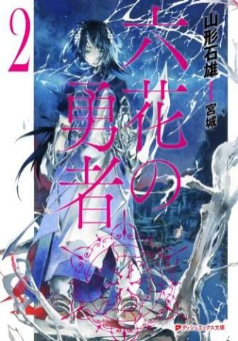 Rokka-no-Yuusha-Novel-Vol-2-Cover
