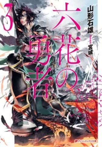 Rokka-no-Yuusha-Novel-Vol-3-Cover