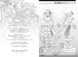 Fate_Apocrypha C86 Artbook 13