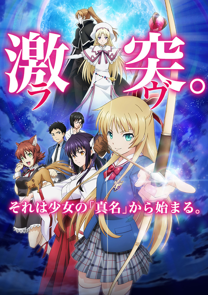 Isuca-Anime-Visual