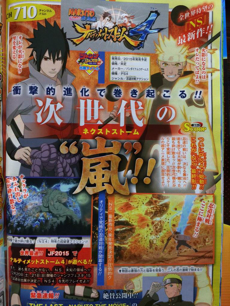 Naruto-Shippuden-Ultimate-Ninja-Storm-4-Announcement