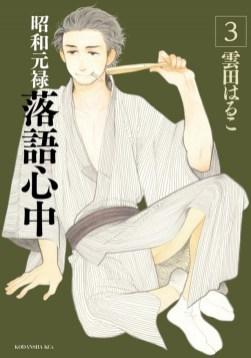 Shouwa-Genroku-Rakugo-Shinjuu-Manga-Vol-3-Cover