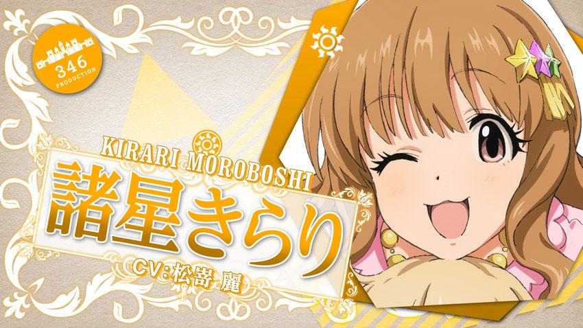 The-IDOLM@STER-Cinderella-Girls-Character-Design-Kirari-Moroboshi