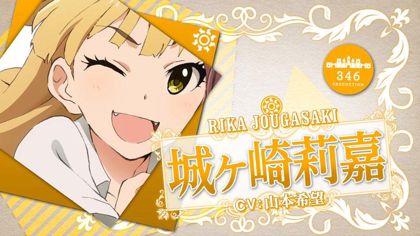 The-IDOLM@STER-Cinderella-Girls-Character-Design-Rika-Jougasaki