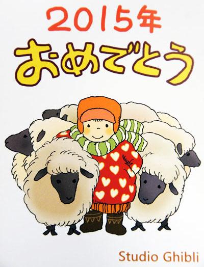 2015-Anime-Happy-New-Year-Studio-Ghibli