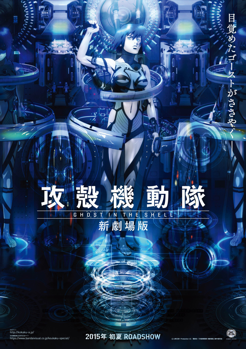 2015-Ghost-in-the-Shell-Anime-Film-Visual