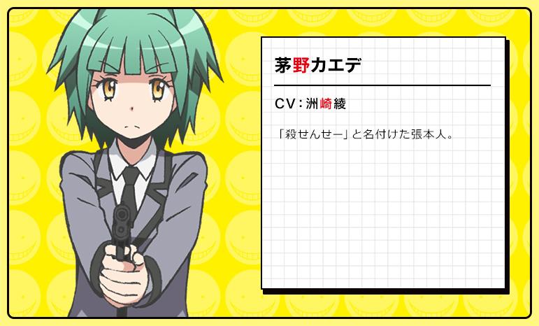 Assassination-Classroom-Anime-Character-Design-Kaede-Kayano