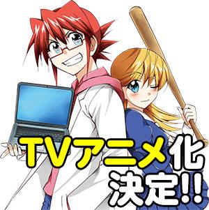 Denpa-Kyoushi-Anime-Announcement-Image